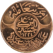10 Qirsh - Husayn (Bronze Replica) – obverse