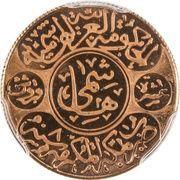 10 Qirsh - Husayn (Bronze Replica) – reverse