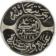 10 Qirsh - Husayn (Copper-nickel Replica) – obverse