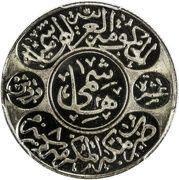 10 Qirsh - Husayn (Copper-nickel Replica) – reverse