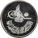 1 Qirsh - Abd al-Azīz (Pattern; Silver) – obverse