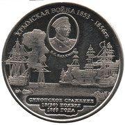 100 Pounds (Crimean War) – reverse