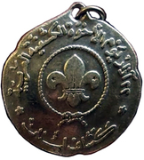 Lebanese Scout Medal (Arab Scout Brotherhood Day) – obverse
