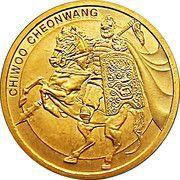 1 Clay (Chiwoo Cheonwang) – reverse