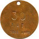 Medal - Tallinn (Estonia) – reverse