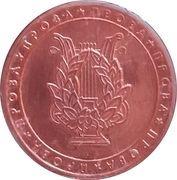 2 Europ Ceros (Bulgaria Euro Fantasy Token) – obverse