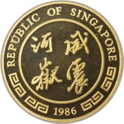 12 Ounces (Year of the Tiger) – obverse