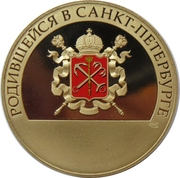 Medal - Born in Saint-Petersburg (for girls) – reverse