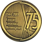Token - Saint Petersburg (75th Anniversary of the Full Liberation of Leningrad from the Nazi Blockade) – obverse
