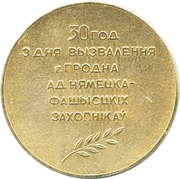 Medal - 30th Anniversary of the liberation of Grodno (Belorussia) – reverse