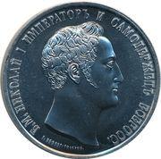 1½ Ruble - Nicholas I (1832) – obverse