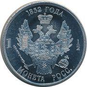 1½ Ruble - Nicholas I (1832) – reverse