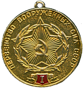 Medal - Championship of the Armed Forces of the USSR – obverse