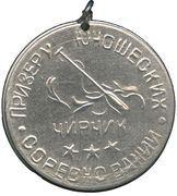Medal - Match the cities of the USSR (Chirchik, Uzbekistan) – reverse