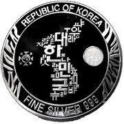 1 oz Silver (Korean Tiger) – reverse