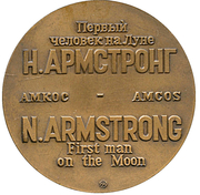Medal - Neil Armstrong – reverse