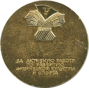 Medal - Voluntary Sports Society