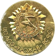 "Medal - Voluntary Sports Society ""Urozhai"" (Bronze) – obverse"