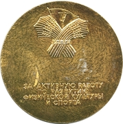 "Medal - Voluntary Sports Society ""Urozhai"" (Bronze) – reverse"