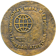 Medal - World Weightlifting Championships (Moscow 1975) – reverse