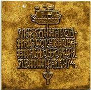 Medal - International boxing competition (Leningrad 1974) – reverse