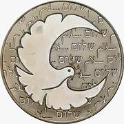 Medal - Egyptian / Israeli Peace Treaty – reverse