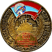 Medal - Tourism Department of the Ministry of Defense (60th Anniversary of Great Socialist October Revolution) – obverse