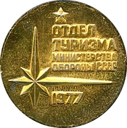 Medal - Tourism Department of the Ministry of Defense (60th Anniversary of Great Socialist October Revolution) – reverse