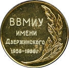 Medal - Higher Naval Engineering College F. Dzerzhinsky – reverse