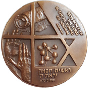 Medal - International Conference of Jewish and Christian Leaders – obverse