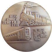 Medal - Israel Railway Centennial – obverse