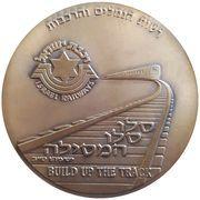 Medal - Israel Railway Centennial – reverse