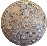 Medal - 500th Anniversary of the Expulsion from Spain – reverse