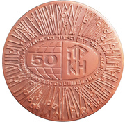Medal - Keren HaYesod (50th Anniversary) – reverse