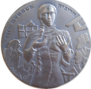 Medal - Habimah National Theatre – obverse