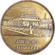Medal - Leningrad Kirov Plant (175th Anniversary) – obverse