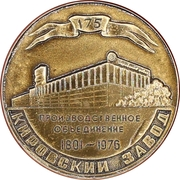 Medal - Leningrad Kirov Plant (175th Anniversary) – reverse
