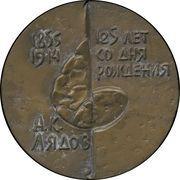 Medal - Anatoly Lyadov 125th Anniversary – reverse