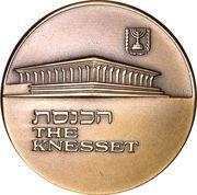 Medal - The Knesset – obverse