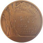 Medal - Balfour Declaration – reverse