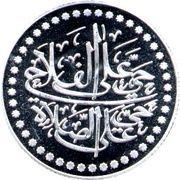 1 Dirham (Silver Bullion) – reverse