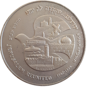 Medal - Jerusalem Reunited (25th Anniversary) – obverse