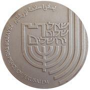 Medal - Jerusalem Reunited (25th Anniversary) – reverse