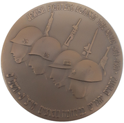 Medal - Jewish Fighters against the Nazis – reverse