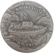 Medal - Egoz Ship – obverse