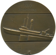 Medal - Leningrad (To the heroic sailors of the Baltic torpedo boats) – obverse