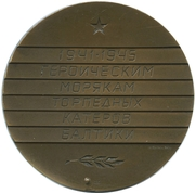 Medal - Leningrad (To the heroic sailors of the Baltic torpedo boats) – reverse