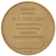 Medal - Russian Academy of Architecture and Construction Sciences – reverse