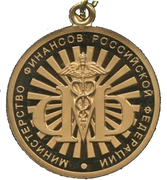 Medal - Ministry of Finances (200th Anniversary) – obverse