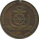 Medal - Winter Spartakiad of the ERK trade union – obverse
